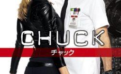 CHUCK/チャック Prime Video視聴中。