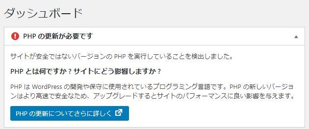 PHPのバージョンを変更した。10秒・・・一瞬だったぞ。【ブログ関連】