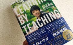 本:アジアNo.1英語教師の超勉強法~LEARNING BY TEACHING(嶋津幸樹著)