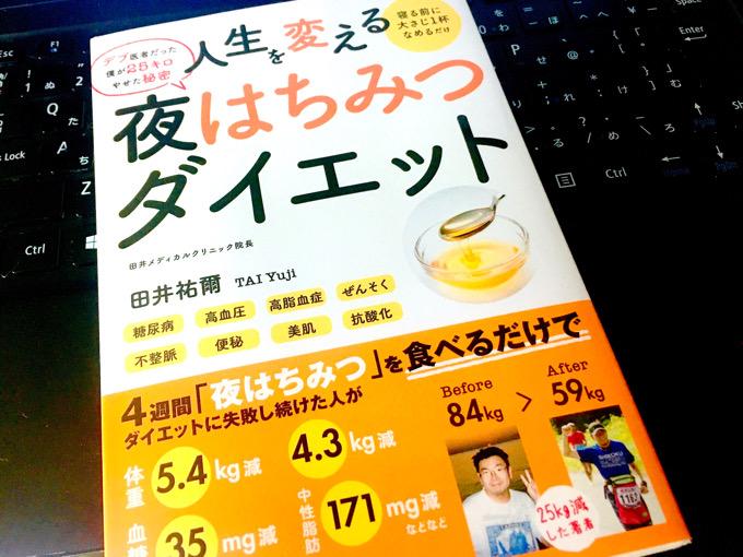 人生を変える夜はちみつダイエット 田井祐爾著 はちみつはカフェインと一緒には取らない。