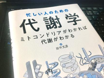 忙しい人のための代謝学:ミトコンドリアがわかれば代謝がわかる 田中文彦著 これなら文系の私でも理解できる