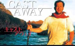 【映画】キャスト・アウェイ トムハンクスの22キロの減量に驚き。