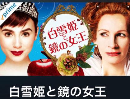 【感想】白雪姫と鏡の女王 戦うお姫様はかっこよい。