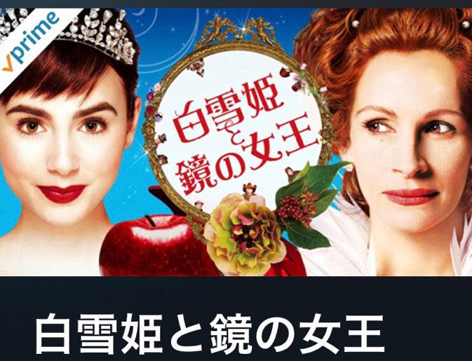 【映画】白雪姫と鏡の女王 戦うお姫様はかっこよい。