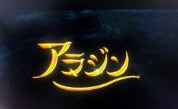【映画】アラジン! カラフルな色彩と笑顔の面積にクラっとくる。