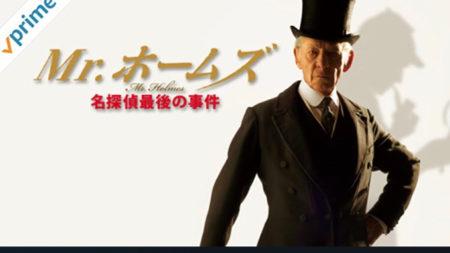 【映画】Mr.ホームズ 名探偵最後の事件 93歳のホームズの回想録的な。