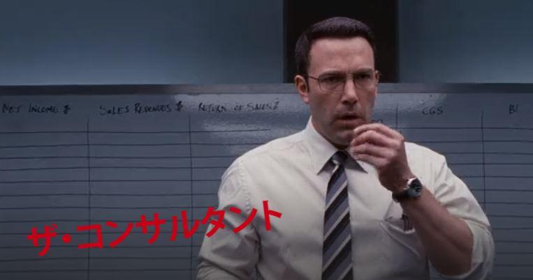 【映画】ザ・コンサルタント(原題: The Accountant) 会計士のアクション映画。