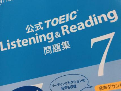 公式TOEIC Listening & Reading 問題集 7 (TOEIC公式問題集7) が手元に来ました。