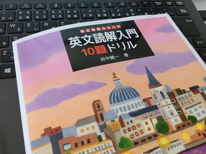 英文読解入門10題ドリル 田中健一著(駿台受験シリーズ) Reading対策として買いました!