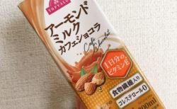 アーモンドミルク カフェショコラ アーモンドの香ばしさとチョコのコク: 激甘でもなく足りなくもなく。