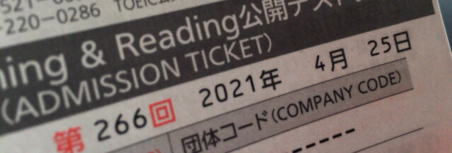 第266回TOEIC L&Rテスト(2021年4月午前)の受験票きてる。3月と同じ場所。晴れますように。