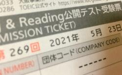 第269回TOEIC L&Rテスト(2021年5月午後)の受験票が来ました。初めての午後受験!