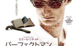 【映画】パーフェクトマン完全犯罪 ピエール・ニネ 見た。