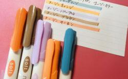 マーキングペンコージーカラー ダイソーの蛍光ペン オレンジとパープルが好き