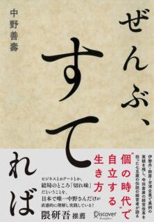 【本】ぜんぶ、捨てれば。中野 善壽著 読んだ。