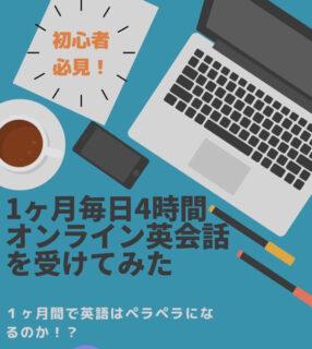 【読書】1ヵ月毎日4時間オンライン英会話を受けてみた Suzu著 一度やってみたいことの一つ。