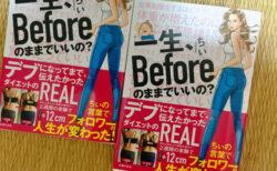 【また同じ本を二冊買ってしまった】一生、Beforeのままでいいの? ちぃ著 どれだけ私は痩せたかったのかと思う。