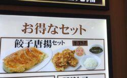 店員のおススメに従ってみる【今日の一枚】から揚げ餃子セットか、餃子ダブル定食か。