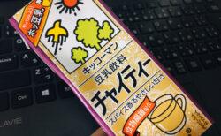 豆乳飲料 キッコーマン チャイティー スパイスが効いている。