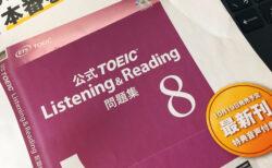 公式 TOEIC Listening & Reading 問題集 8 は、2021年10月19日発売!アビメに同封のチラシより。