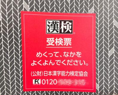 今週末はリベンジの漢字検定だ。10月17日は2021年第2回目の漢検。