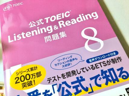 公式 TOEICテスト Listening & Reading 問題集8:公式Vol.8 紫の公式きたー。